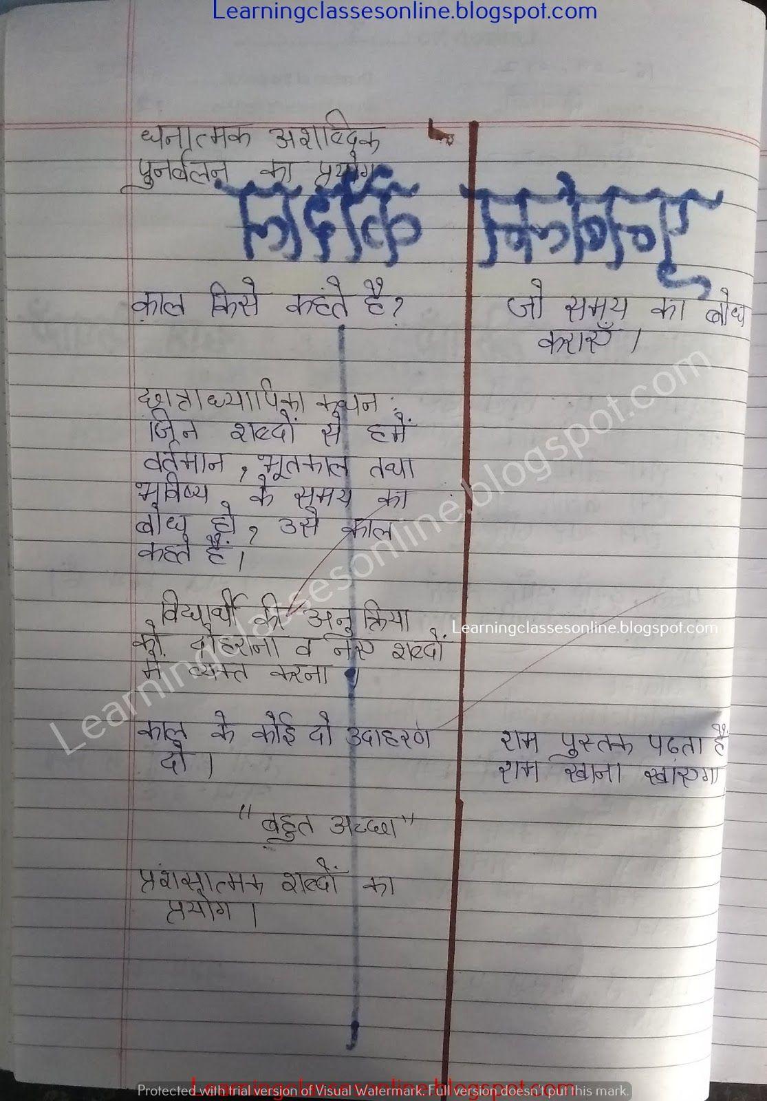 Suksham Shikshan Hindi Grammar Lesson Plan On Kaal Aur Uske Bhed For Class 6 To 10 Grammar Lesson Plans Grammar Lessons Lesson Plan In Hindi [ 1600 x 1115 Pixel ]
