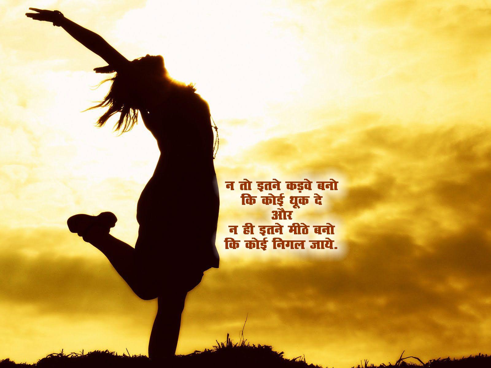 Life Wallpaper Quotes In Hindi
