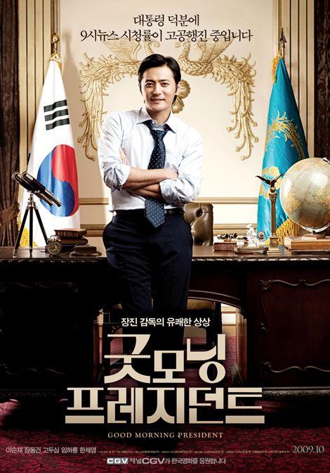 5 of 10 - Good Morning President (2009) Korean Movie - Drama   Jang Dong Gun