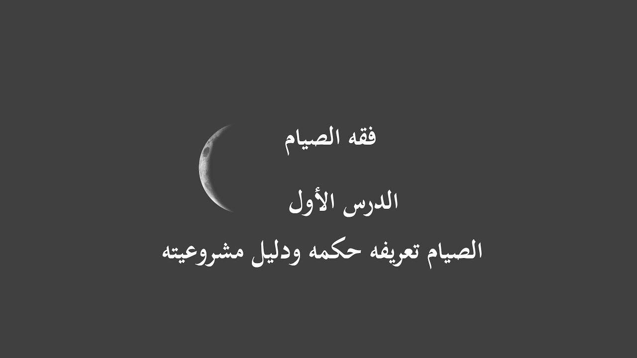 تعريف الصوم وحكمه Arabic Calligraphy Calligraphy