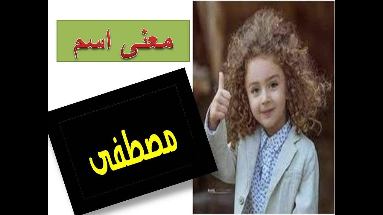 معنى اسم مصطفى وصفات حامل الاسم معاني الاسماء Book Cover Books Cover