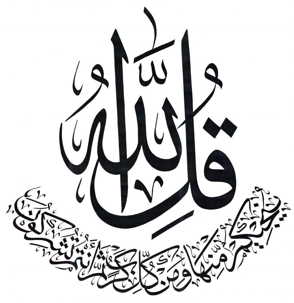 En Am 64 Islamic Calligraphy Calligraphy Art Quotes Calligraphy