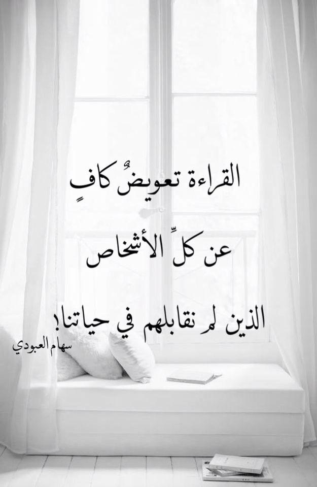 أدب القراءة Arabic Quotes Reading Quotes Ture Words