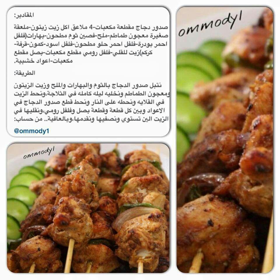شيش طاووق مقلي Cookout Food Food Receipes Food Dishes