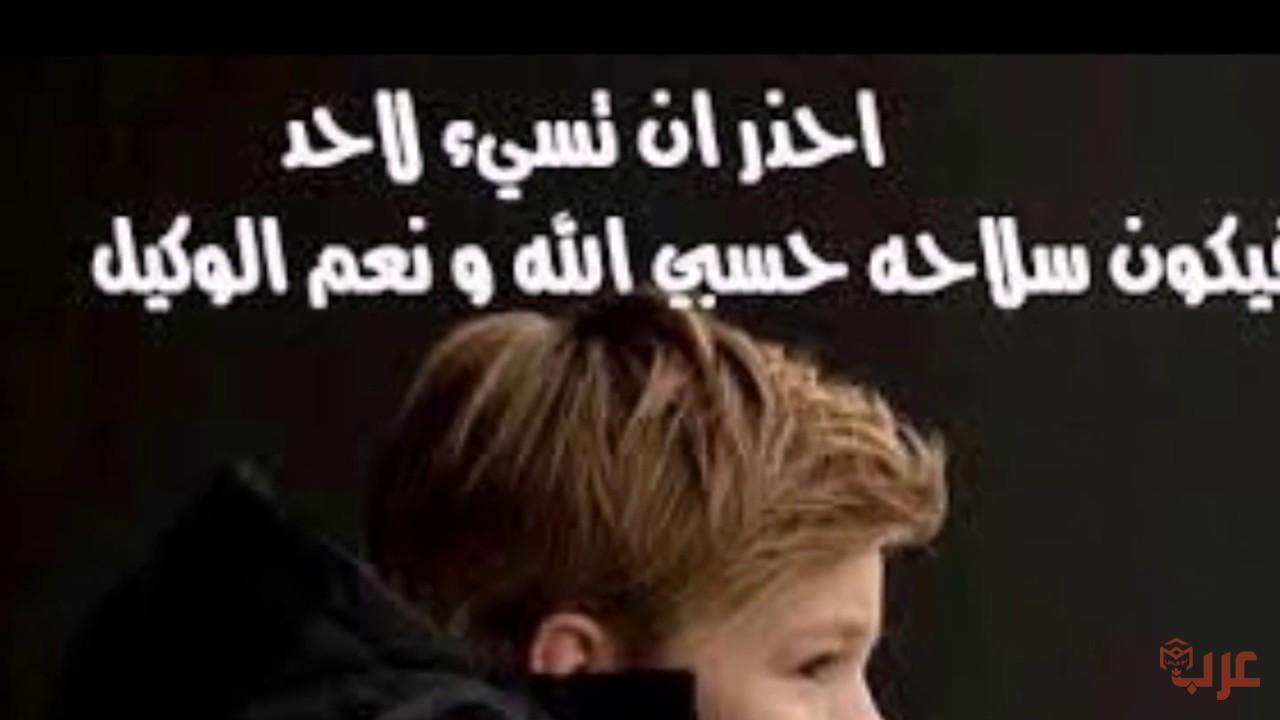 قول حسبي الله ونعم الوكيل على من ظلمني وقهرني God Blessed