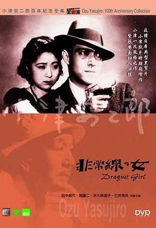 小津安二郎:非常線の女. Hd MoviesMovies FreeMovie FilmMovies OnlineJapanese ...
