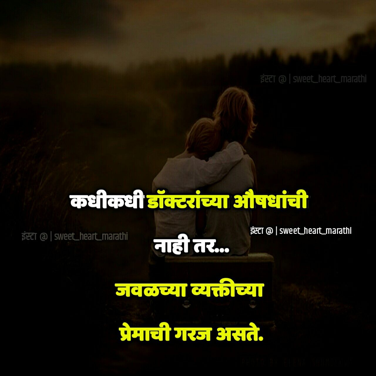 Right N Marathi Love Quotes Couple Quotes Funny Marathi Quotes