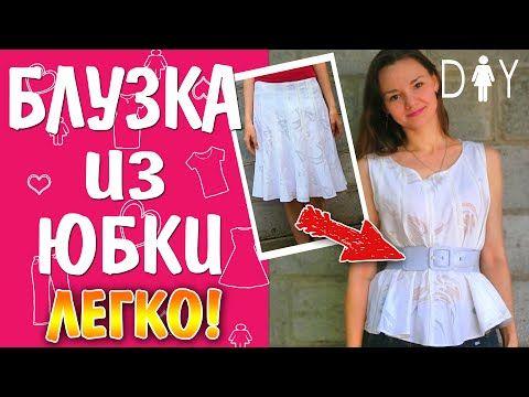 Как сшить из юбки блузку своими руками