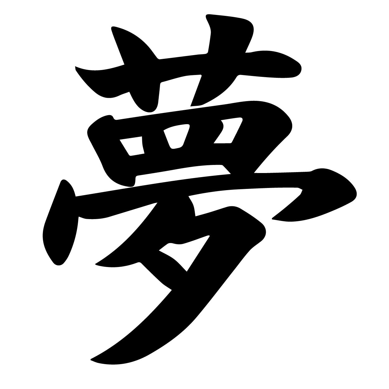 Kanji Yume Which Means Dream Symbols Pinterest