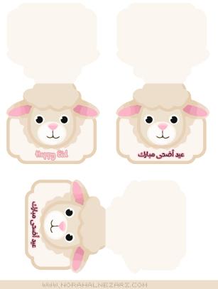 N E Z A R I A R T مطبوعات لتصميم ثيم متكامل لعيد الأضحى المبارك Diy Eid Cards Eid Stickers Eid Crafts