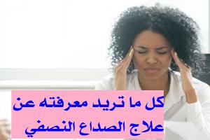 كل ما تريد معرفته عن علاج الصداع النصفي الشقيقة Migraine Treatment Migraine Treatment