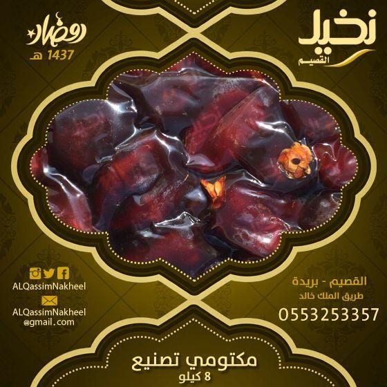 تمر مكتومي تصنيع ٨ كيلو نخيل القصيم تمر تمور مكتومي رمضان Dates Ramadan Food Pie Dish Dishes