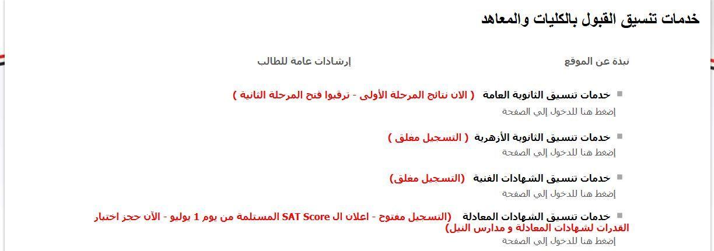 الكليات المتاحة لتنسيق المرحلة الثانىة للثانوىة العامة With Images Exam Screenshots