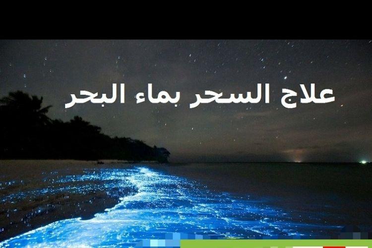 يتحدث الراقي المغربي مراد عن فوائد ماء البحر في علاج السحر والمس والعين وكثير من الامراض الروحية والجسدية هل هناك حالات تعال Lockscreen Lockscreen Screenshot