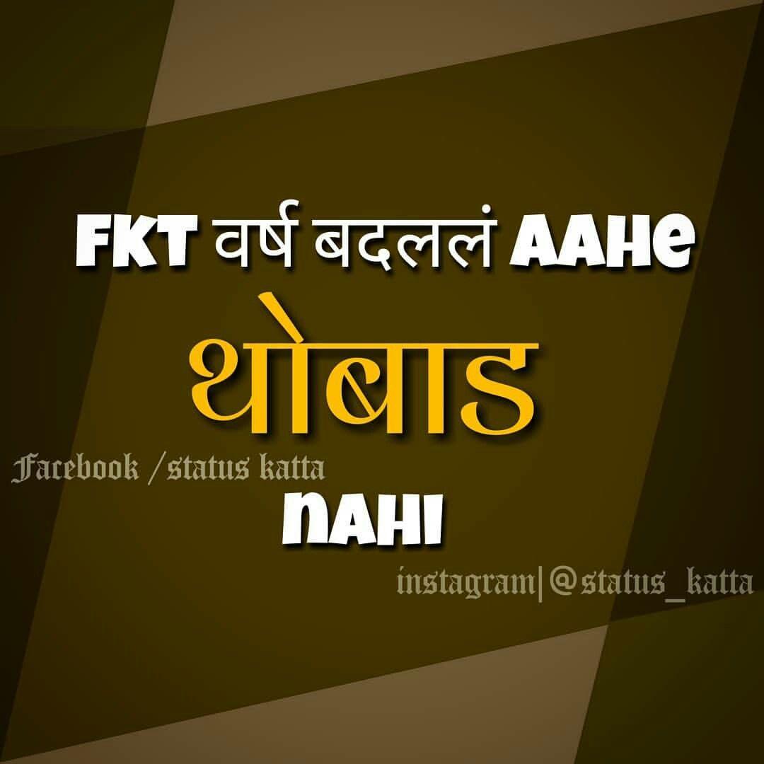 Pin By Nirvanashree On Marathi Pati Jokes Quotes Marathi Quotes Funny Quotes