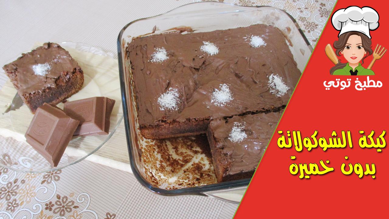 كيكة الشوكولاتة بدون خميرة بقوام البراونيز Desserts Food Brownie