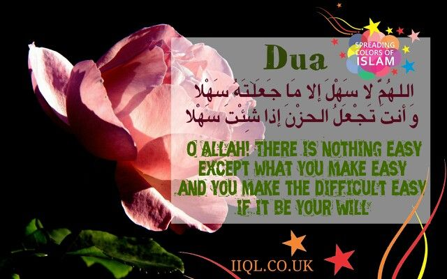 Dua O Allah There Is Nothing Easy Except What You Make Easy And You Make The Difficult Easy If It Be Your Will Ameen Make It Simple Dua How To Make