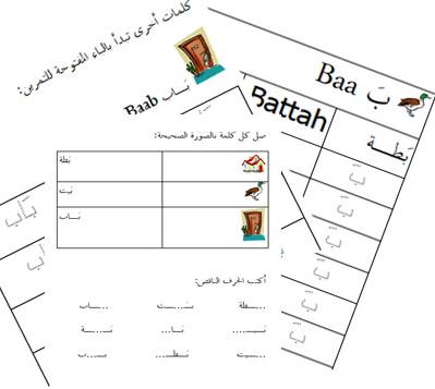 أوراق عمل للأطفال حرف الباء الفتوح مغتربة Student Activities Reading Series Homeschool