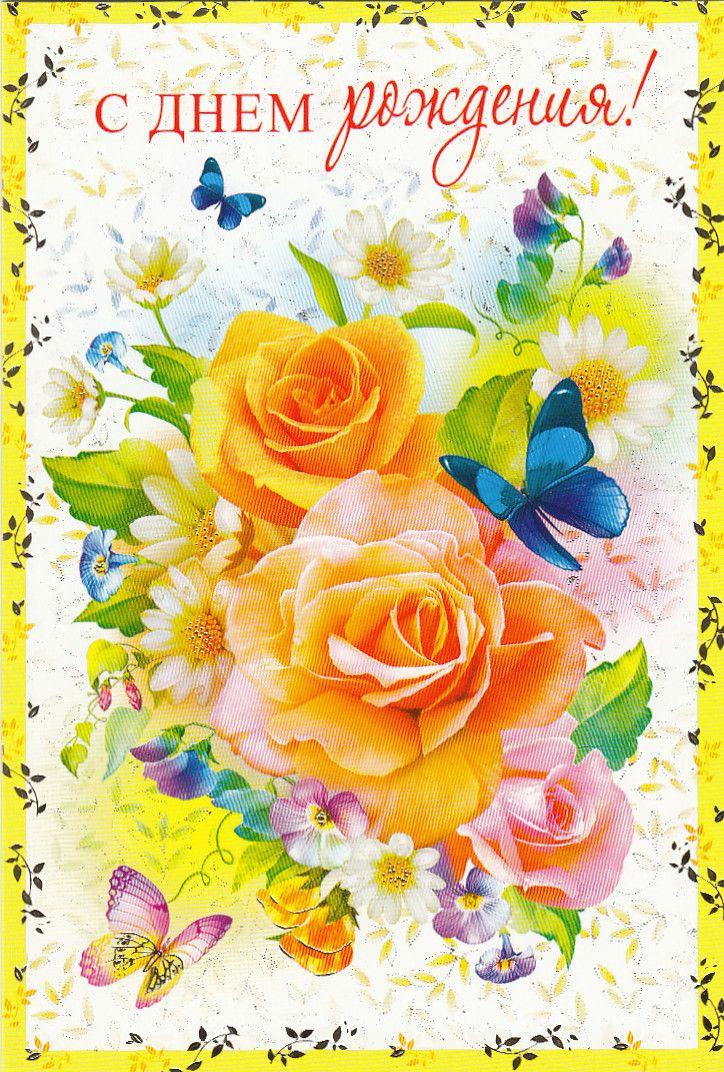 открытки с днем рождения июньских именинников того чтобы