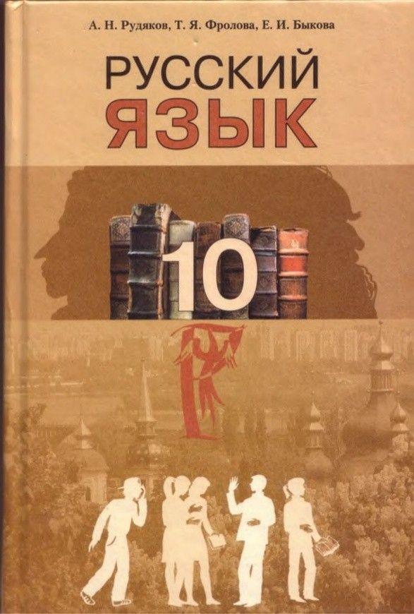 русский 10 класс решебник