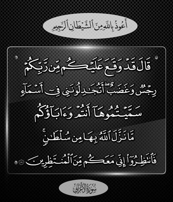 ٧١ الأعراف Calligraphy Arabic Calligraphy