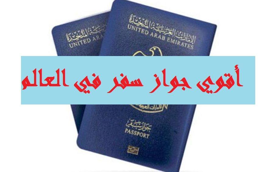 أقوي جواز سفر في العالم 2019 دخل جواز السفر الإماراتي ضمن أقوي 10 جوازات سفر في العالم بينما تتواجد 4 دول عربية ضمن قائمة أضعف جوازات سفر في العالم وفقا لمؤشر