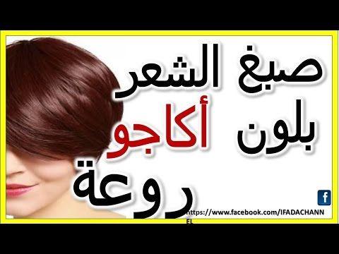صبغ الشعر باللون اكاجو الاحمر طريقة خلطة طبيعية لتلوين الشعر وصفة رائعة ومجربة Acajou Hair Dye