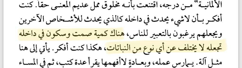 صمت وسكون Math Calligraphy Arabic Calligraphy