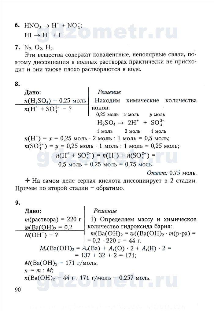 Гдз химия шиманович