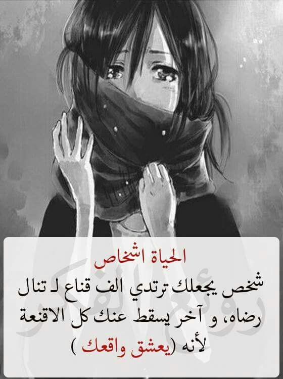 روائع الفكر م Arabic Quotes Words Eloquent