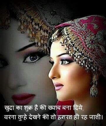 Khuda Ka Shukra Hai Poems Beautiful Girly Facts Relationship Poems