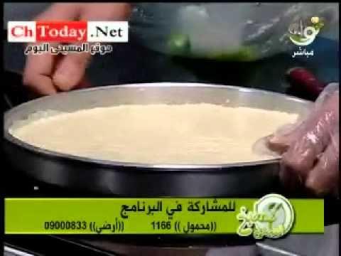 الشيف محمد حامد البسبوسة بالقشطة Food Ale Desserts