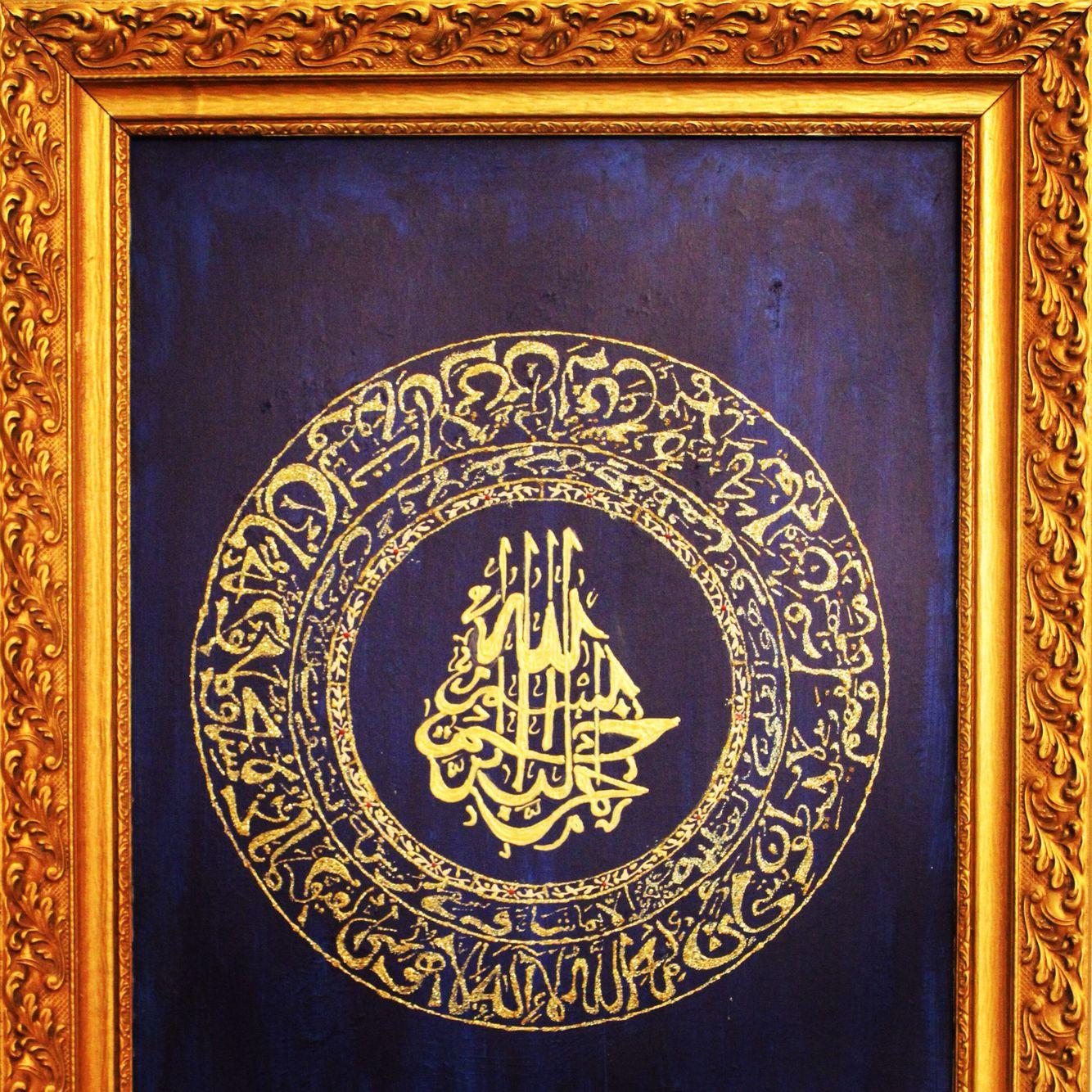 Ayat ul Kursi   Islamic art, Calligraphy art, Art