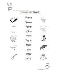 Image result for hindi worksheets for grade 1 free