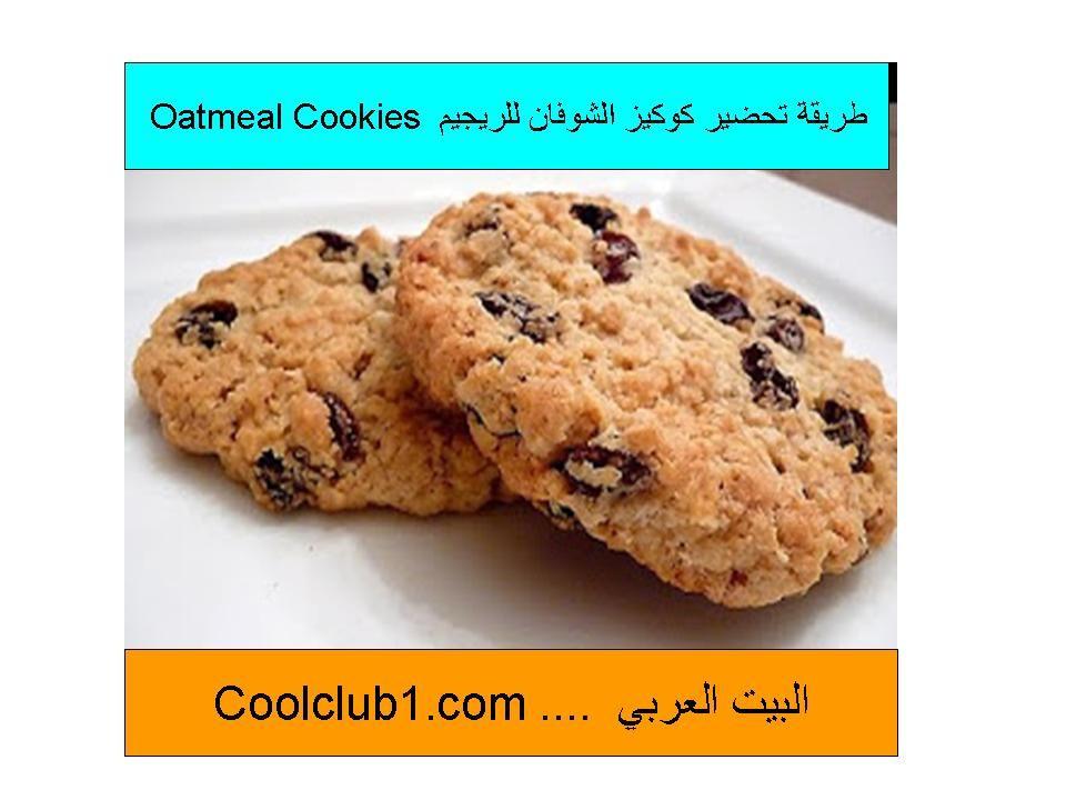 طريقة تحضير كوكيز الشوفان للريجيم Oatmeal Cookies Oatmeal Cookies Oatmeal Food