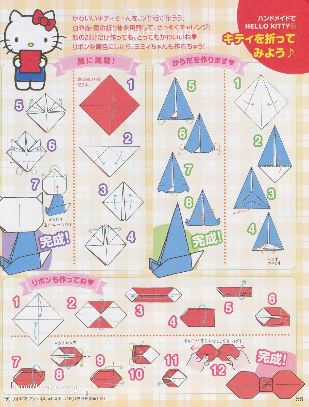 Hello Kitty Origami Tutorial