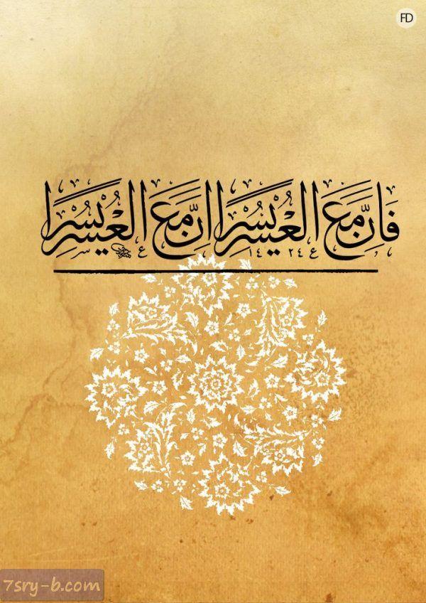 صور مكتوب عليها آيات من القرأن الكريم أجمل صور وخلفيات دينية عليها آية من القرأن الكريم Islamic Calligraphy Islamic Art Islamic Art Calligraphy
