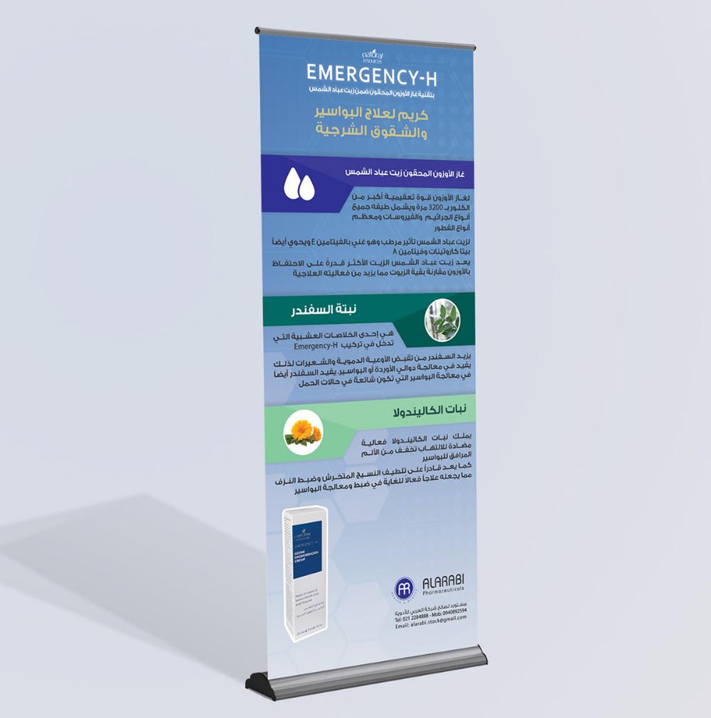 Mamdouh Sukkar On Behance Pharmaceutical Banner Green Lipped Mussel