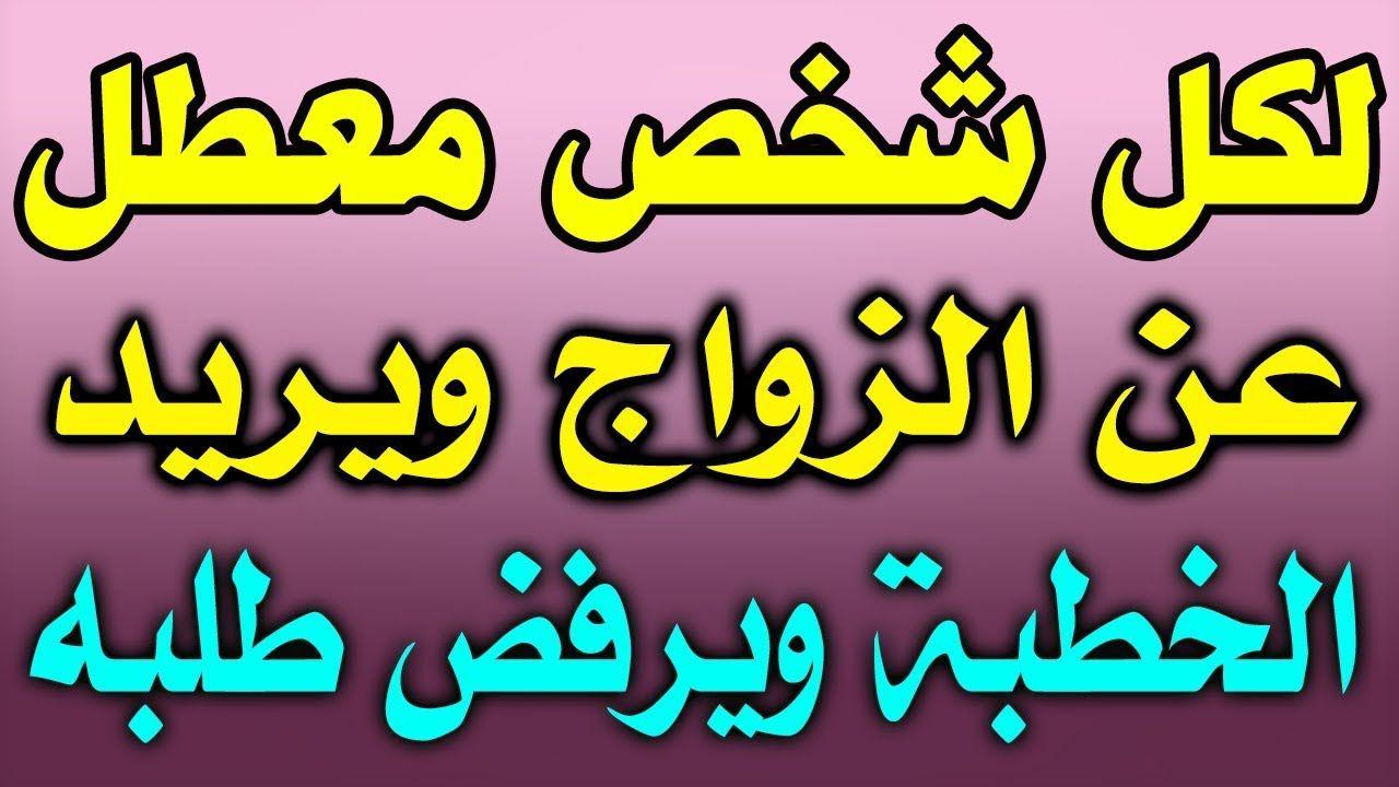لتسهيل الزواج و الخطبة بسرعة و فتح القسمة بعون الله Islam Facts Islamic Quotes Ebooks Free Books
