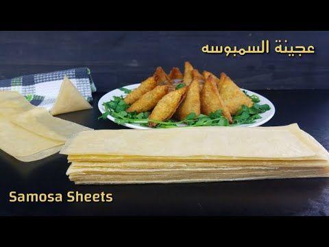 50 طريقة عمل رقائق السمبوسه أو السمبوسك طريقه جديده وسر عمل كميه أكثر بوقت أقل Youtube How To Make Samosas Samosa Cooking