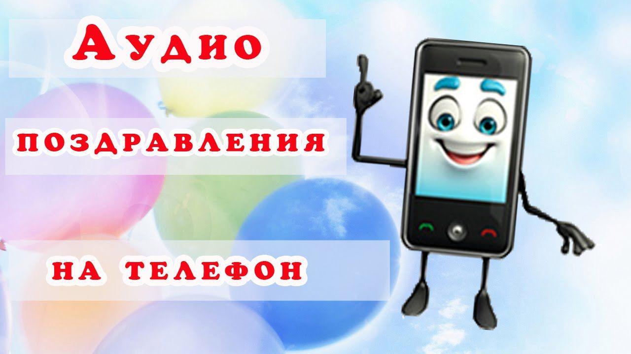 телефонные аудио поздравления миклош преданна