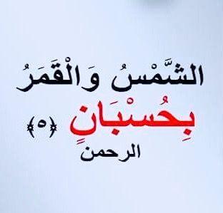 "Résultat de recherche d'images pour ""حركة الافلاك"""