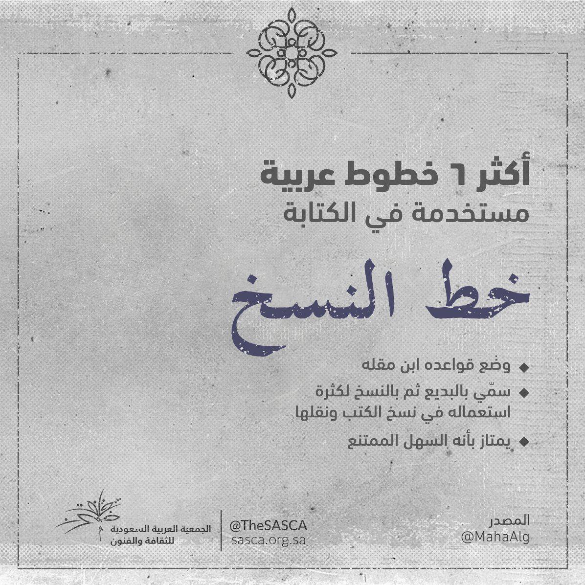 الثقافة والفنون Thesasca تويتر Arabic Calligraphy Art Calligraphy