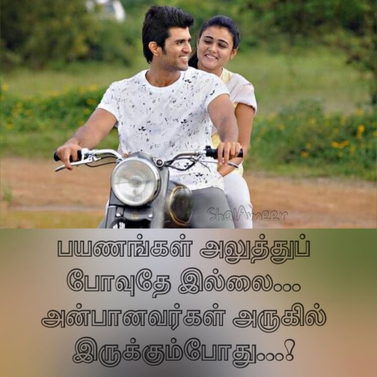 Tamil Movie Quotes Sad Quotes Movie Quotes Qoutes Tamil Love