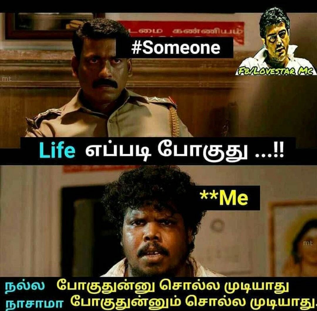 Pin By Venkatesh Kumar On Memes Love Memes Funny Comedy Memes Fun Quotes Funny