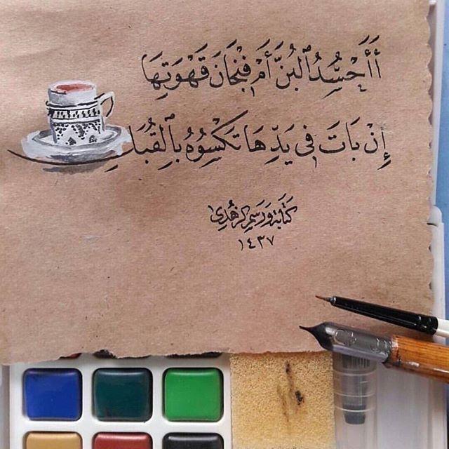 مساء الحب وقت القهوة قهوتي قهوة القهوة Coffee Quotes Beautiful Arabic Words Arabic Quotes