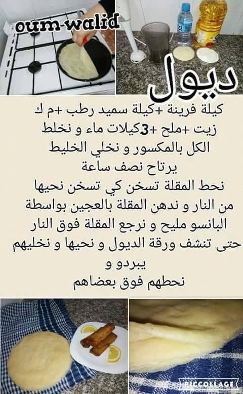 ربما تحتوي الصورة على طعام و نص Arabic Food Algerian Recipes Recipes
