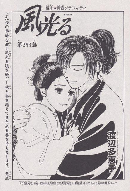 風光る/253』渡辺多恵子   渡辺、ヒカル、沖田