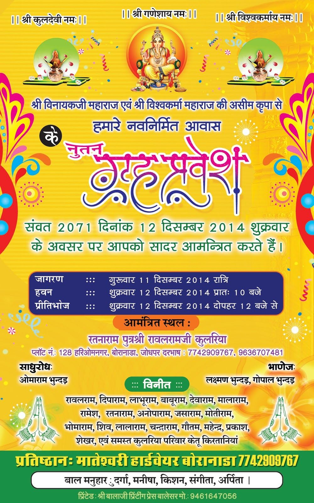 Wordings In English Card Invitation Ideas Simple Modern Griha Pravesh Housewarming Psd Template Free