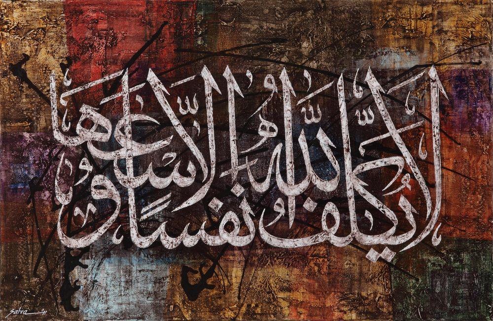 Tasbeeh. Subhan Allah, Alhamdulilah, La illaha Illa Allah